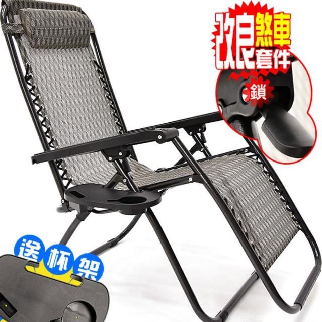 無重力躺椅-送杯架(C022-950)/