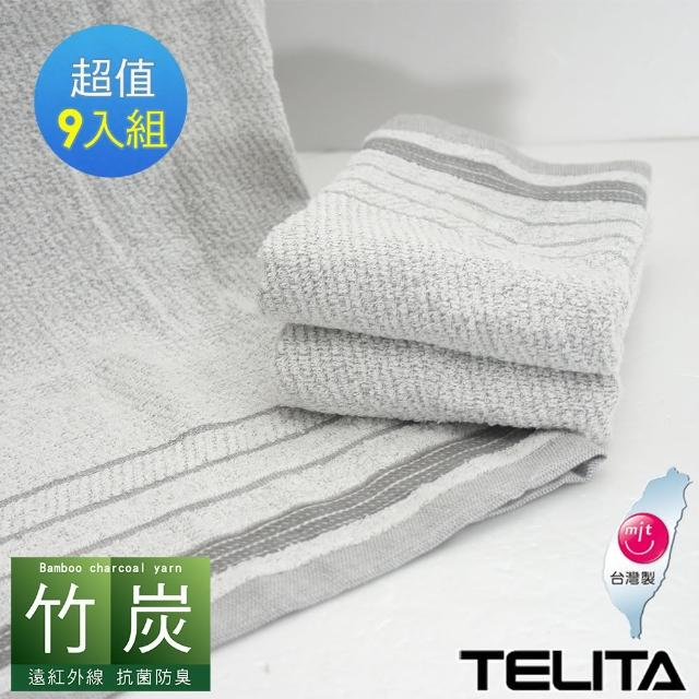 【TELITA】精選竹炭紗快乾毛巾(9入組)/