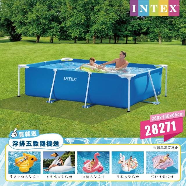 【INTEX】簡易裝長方型框架游泳池/戲沙池260x160x65cm(2282L_28271)/