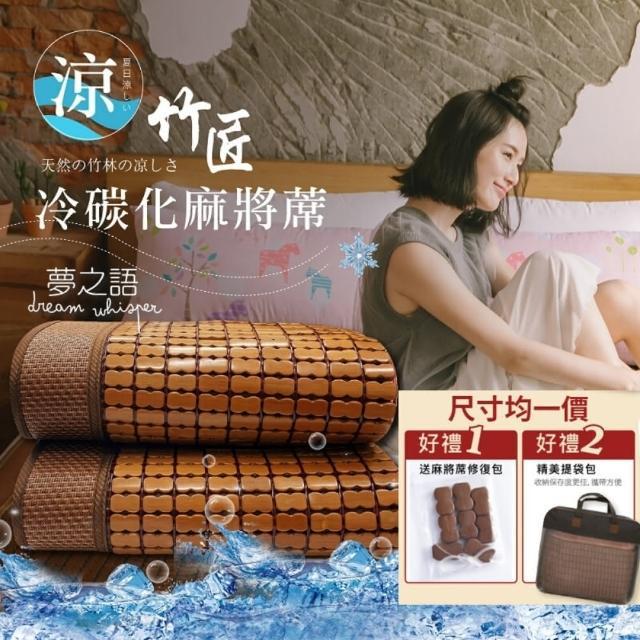 【夢之語】竹匠手作3D冷碳化麻將蓆(尺寸均一價/附收納袋、贈修復包)/