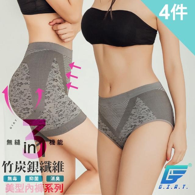 【GIAT】台灣製竹炭銀纖維抑菌機能無縫提臀內褲(買2送2超值4件組)/