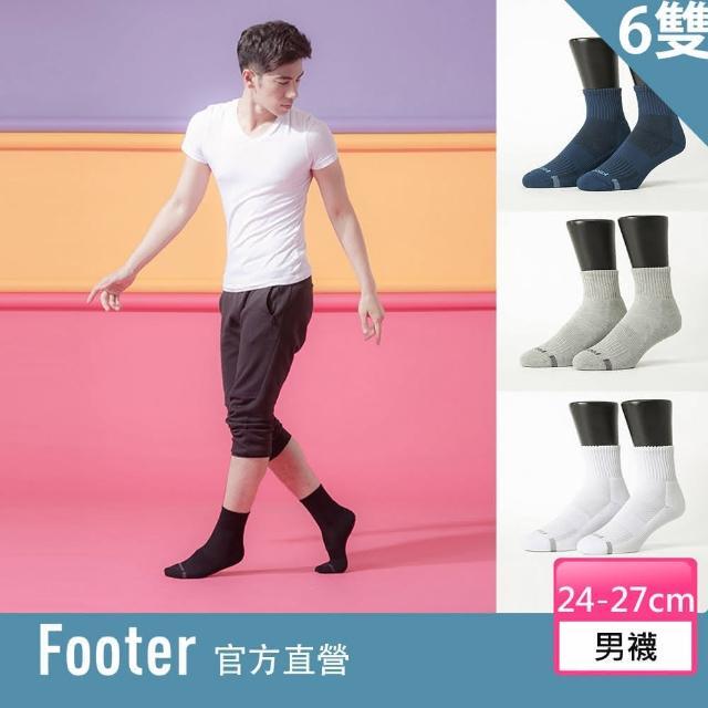 【Footer除臭襪】單色逆氣流運動氣墊襪-男款6雙-全厚底(T11L)/
