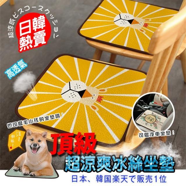 【DaoDi】日韓熱銷超涼爽冰絲坐墊多款可愛圖案任選(椅墊