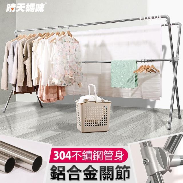 【晴天媽咪】304不鏽鋼加長2.4M全鋁合金配件X型伸縮曬衣架(贈10個防風掛勾)/
