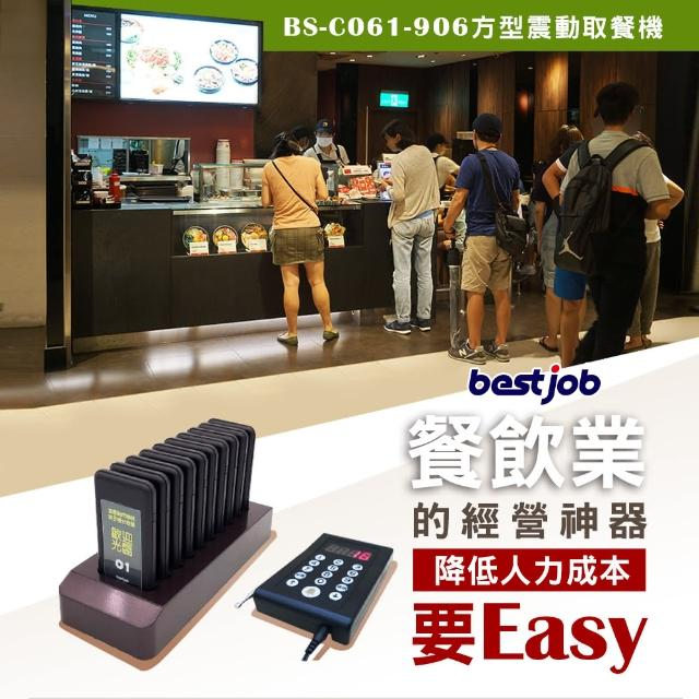 【bestjob】1對10方形震動取餐機(叫號機.震動取餐.取餐呼叫)/
