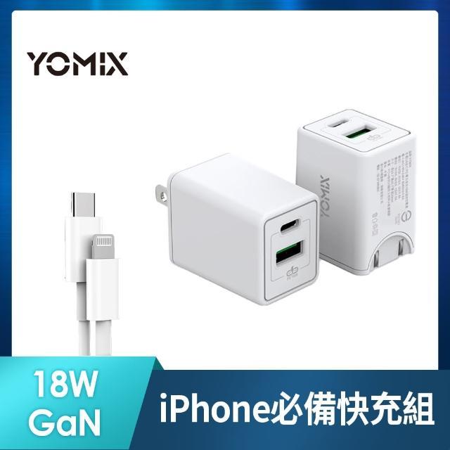 【iPhone12快充組】★PD18W充電頭+Type-C
