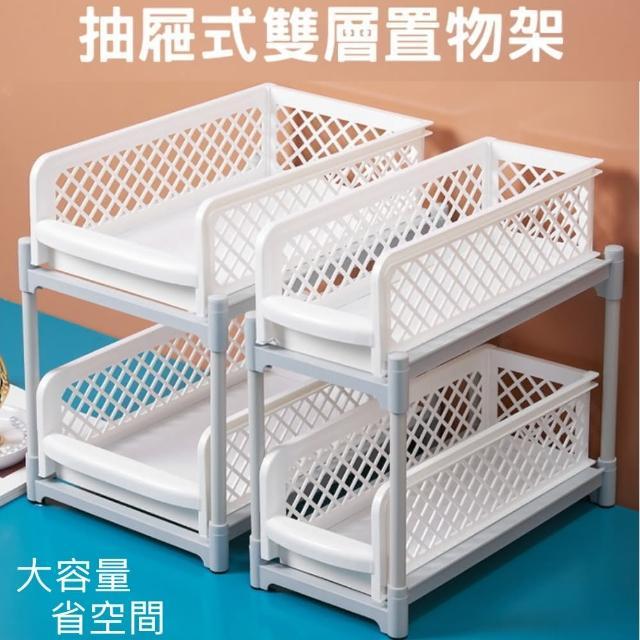 簡約雙層抽拉式置物收納架-大款(櫥櫃下/收納/廚房/桌面整理)/