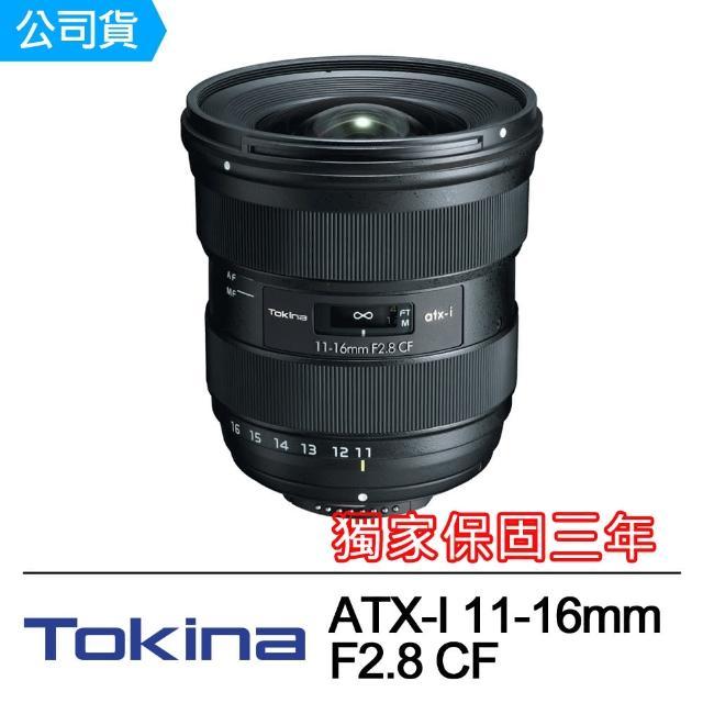 【Tokina】ATX-I