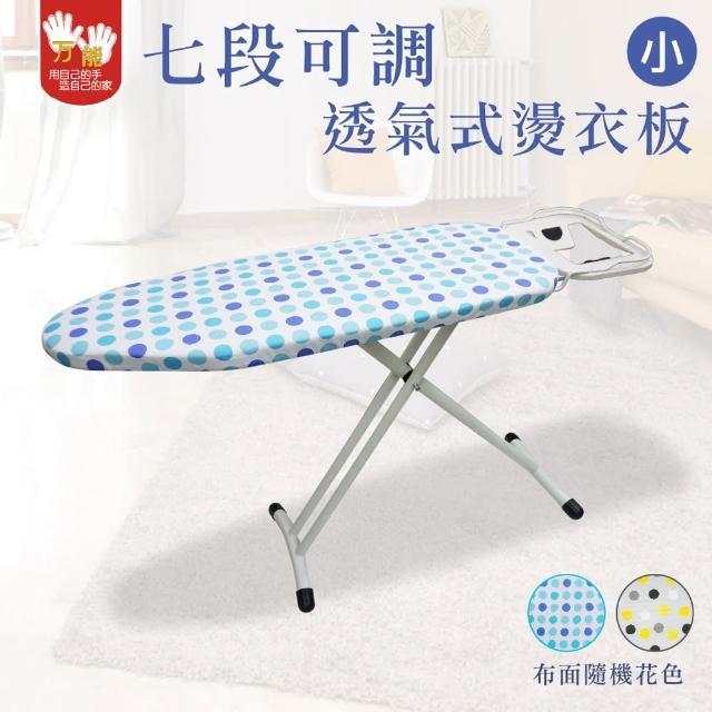 【雙手萬能】七段可調直立透氣式燙衣板-小/32吋(布面隨機花色)/