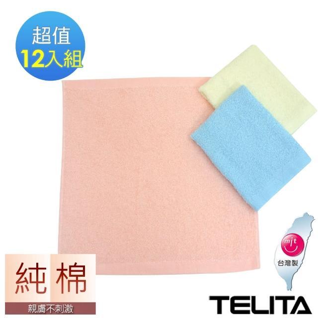 【TELITA】純棉素色方巾/小毛巾(12入組)/