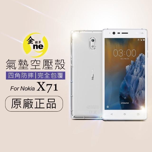 【o-one金鐘罩】防摔防撞!Nokia
