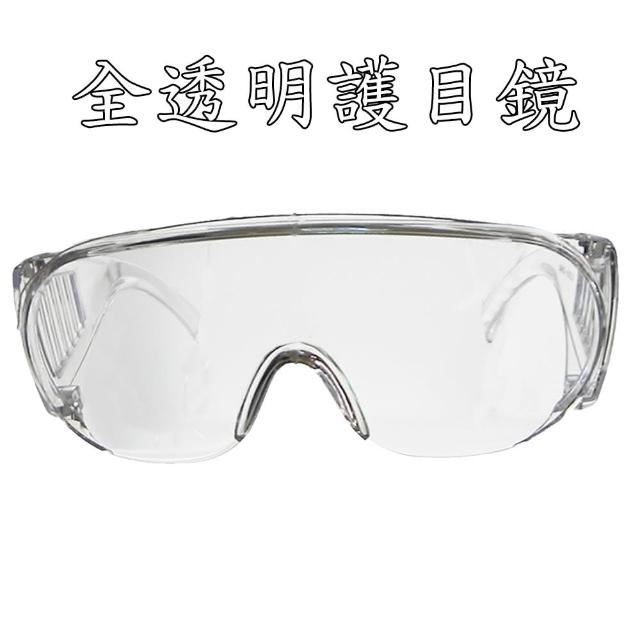 【Docomo】防疫專用最大型護目鏡