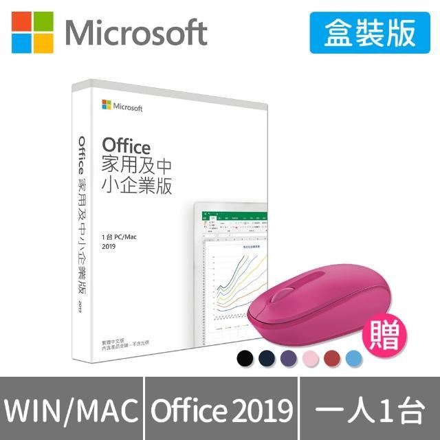 【微軟1850無線滑鼠組】Office