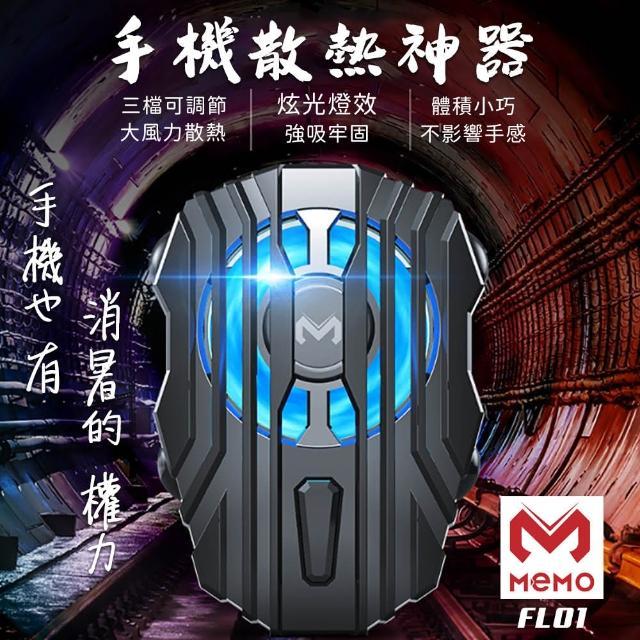【MEMO】吸盤卡扣式手機極速散熱器(FL01)/