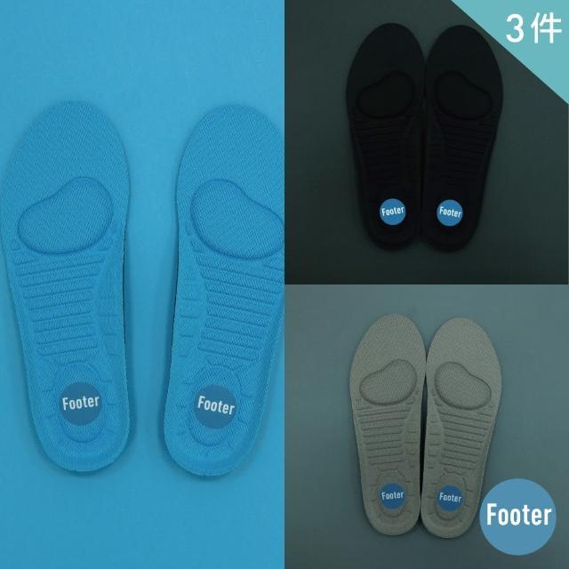 【Footer】旋壓抗引機能鞋墊(PF02黑+灰+藍)/