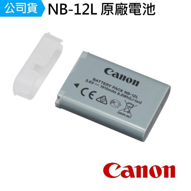 【Canon】NB-12L