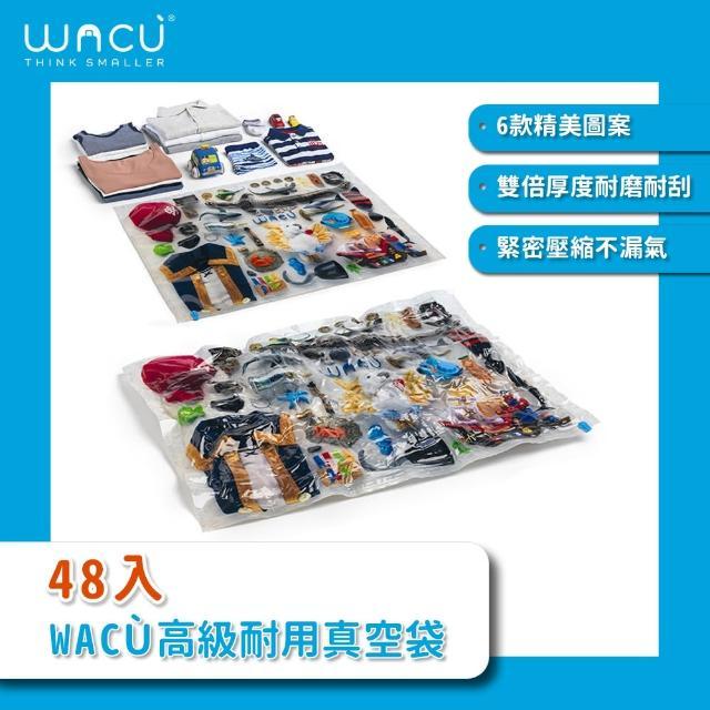 【WACU】義大利高級耐用真空壓縮收納袋24組48入(雙層材質耐用、圖案美觀時尚)/