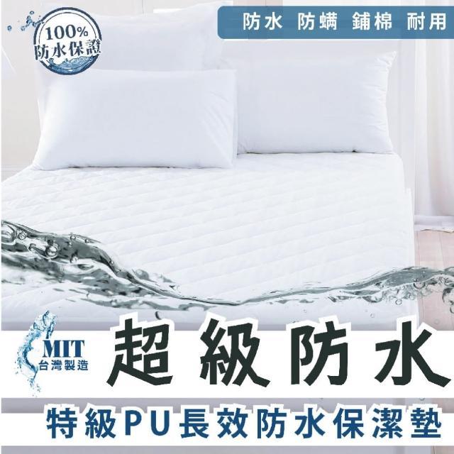 【charming】超級防水保潔墊_100%台灣製造銷售之冠_雙人標準5尺_平單式(雙人