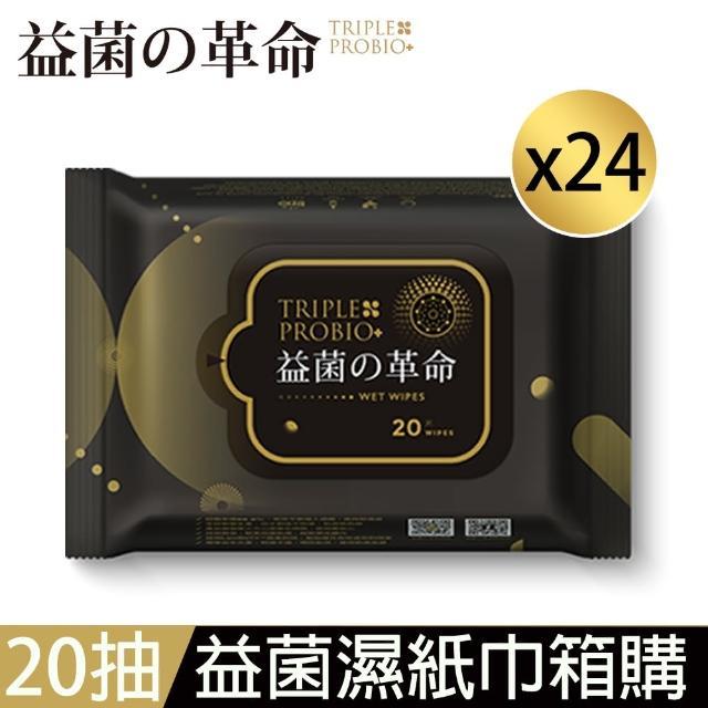 【益菌革命】益生菌抗菌可分解濕紙巾(20抽x24包箱購)/