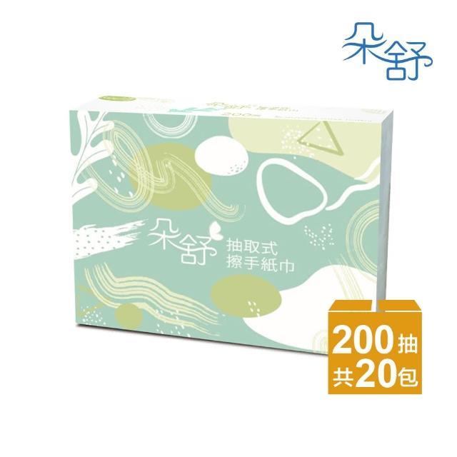 【朵舒】抽取式擦手紙200張x20包/箱/