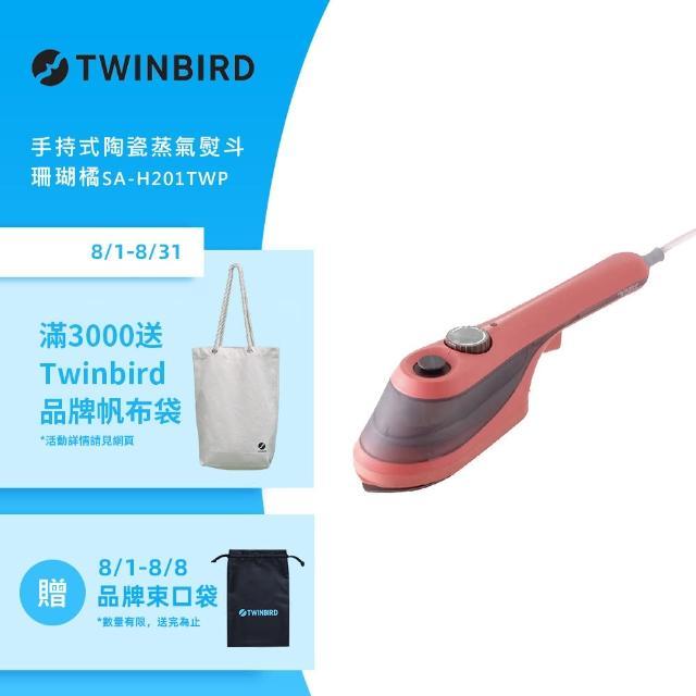 【日本TWINBIRD】手持式陶瓷蒸氣熨斗-珊瑚橘(SA-H201TWP)/