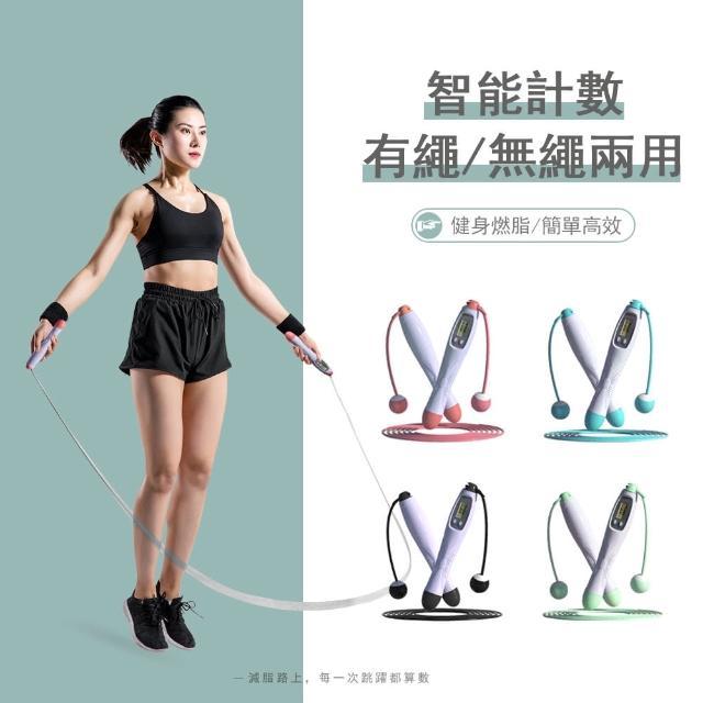【kingkong】智能有氧電子計數跳繩