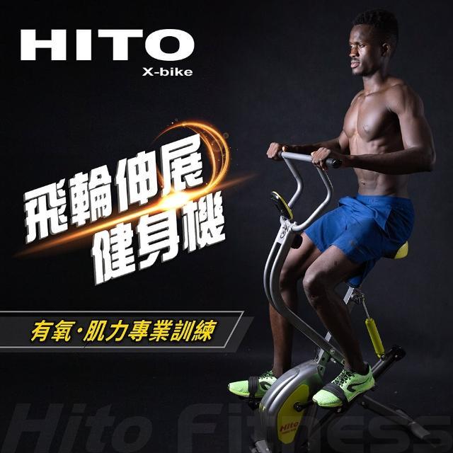 【璽督Hito】飛輪伸展窈窕健身車(防疫日常