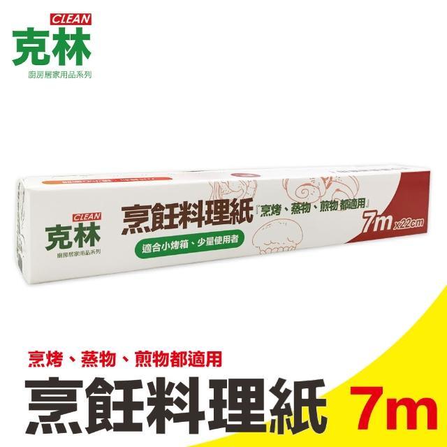 【克林CLEAN】烹飪料理紙22cmx7m(適合烹烤