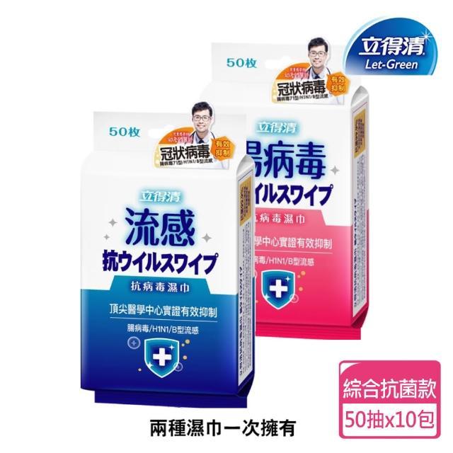 【立得清】抗病毒濕巾