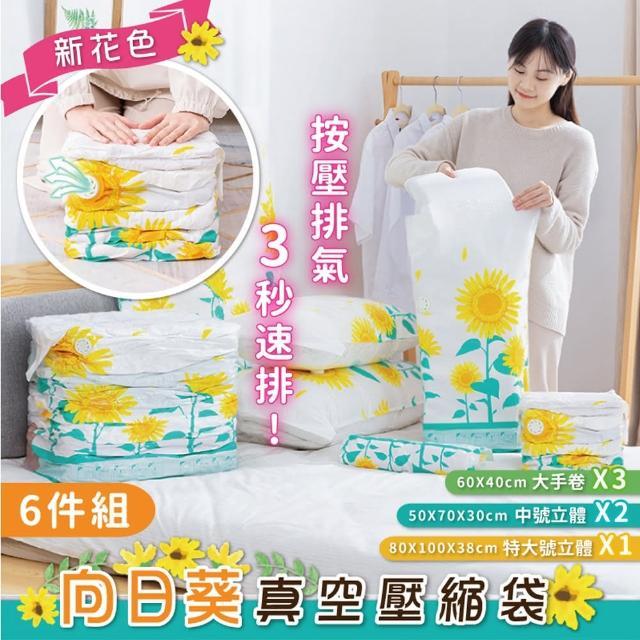 【太力】向日葵立體免抽氣收納袋(6件套組)/