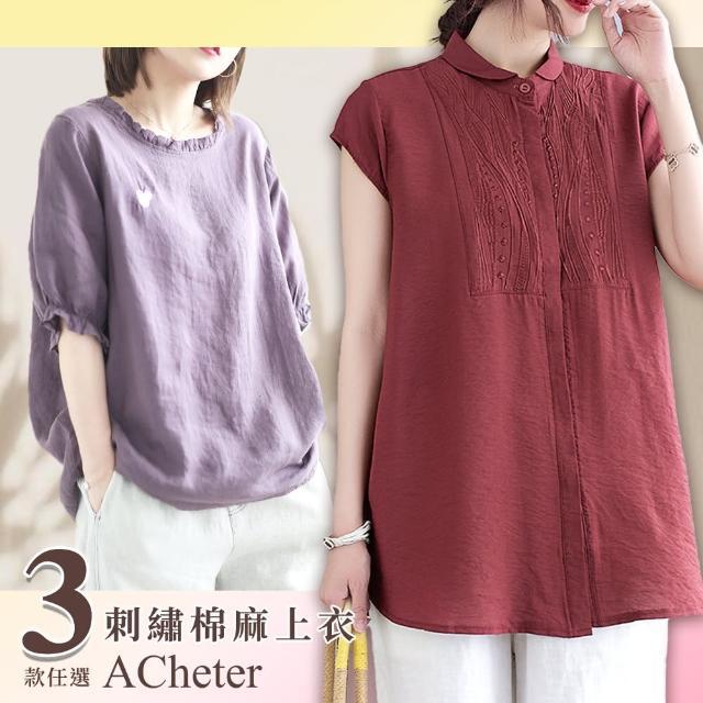 【ACheter】金色山脈暖系女刺繡棉麻寬鬆襯衫上衣#109170現貨+預購(2款)/