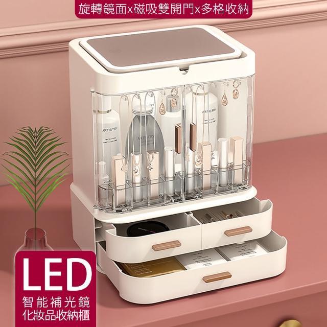 【AOTTO】LED補光絕美鏡面化妝品收納盒