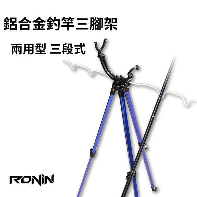【RONIN