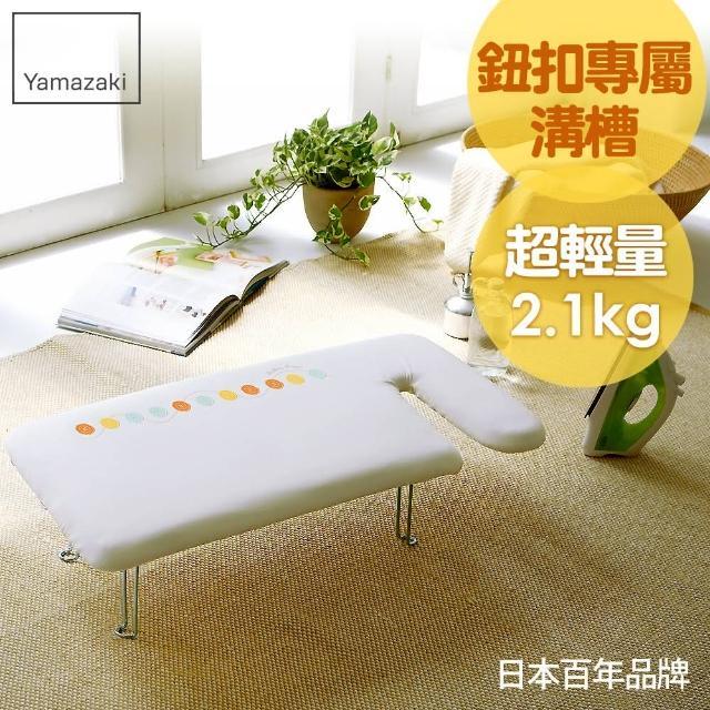 【日本YAMAZAKI】G型可掛式桌上型燙衣板(可愛鈕扣)/