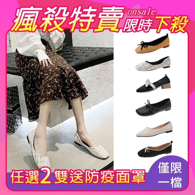【K.W.】簡約百搭平底跟鞋(共6款可選)/