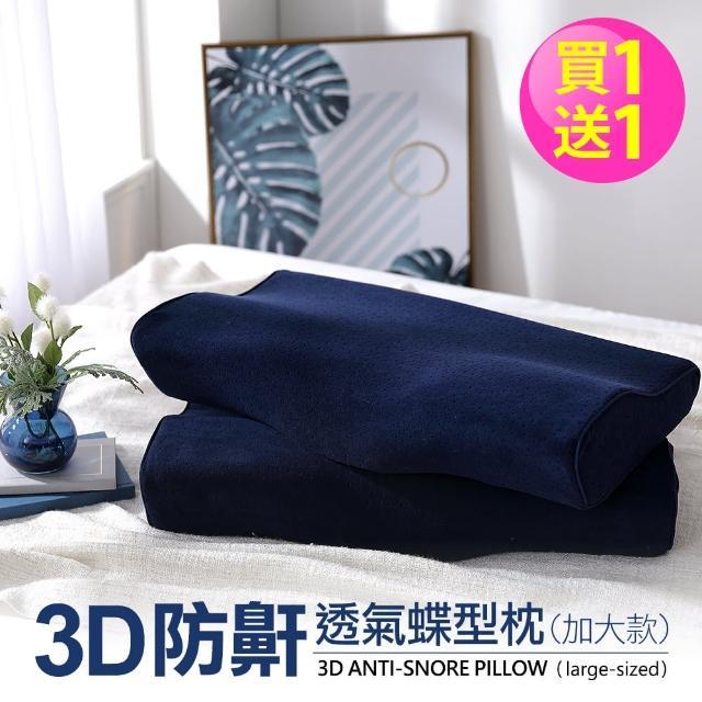 【DON】3D防鼾透氣蝶型枕(買一送一超值組)/