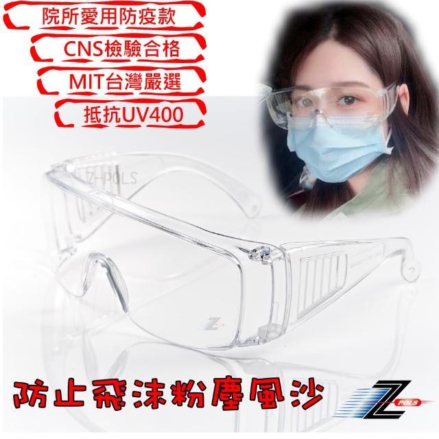 【Z-POLS】台灣製防疫透明款護目眼鏡抗UV400防飛沫粉塵風沙檢驗合格(防飛沫!贈眼鏡布眼鏡收納布套)/