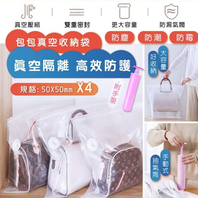 【太力】包包真空收納袋5件套(收納袋X4+手泵X1)/