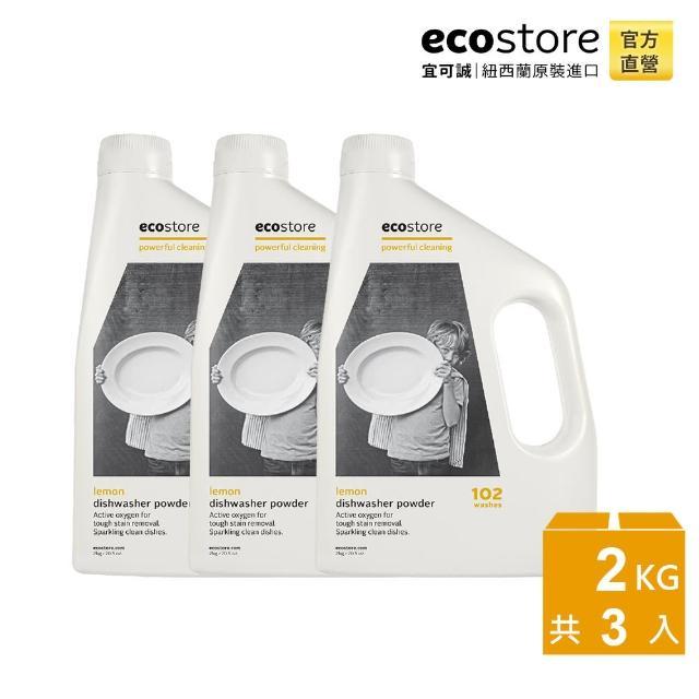 【ecostore】環保洗碗粉-2KGx3(經典檸檬)/