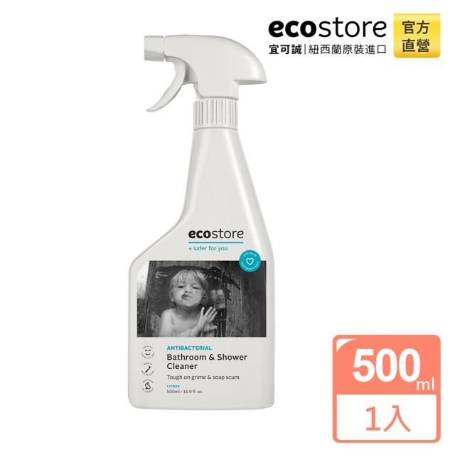 【紐西蘭ecostore】環保浴廁清潔噴霧(柑橘清香/500ml)/