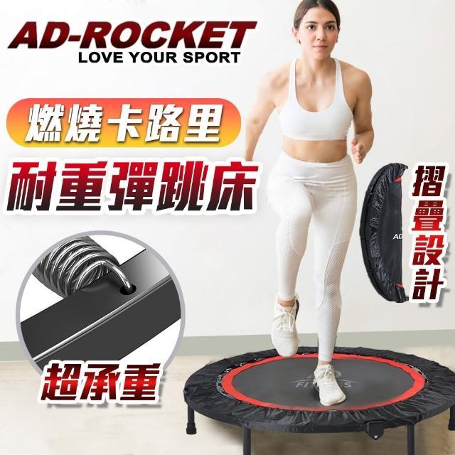 【AD-ROCKET】40吋超承重摺疊彈跳床/跳床/蹦床/有氧運動/跳高/