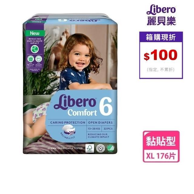 【麗貝樂】嬰兒尿布/紙尿褲