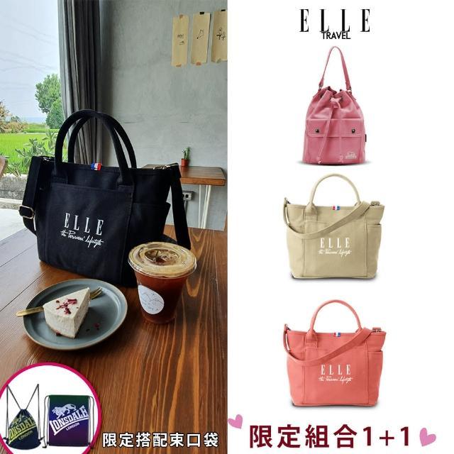 【ELLE】TRAVEL-極簡風帆布手提/斜背托特包(多色任選