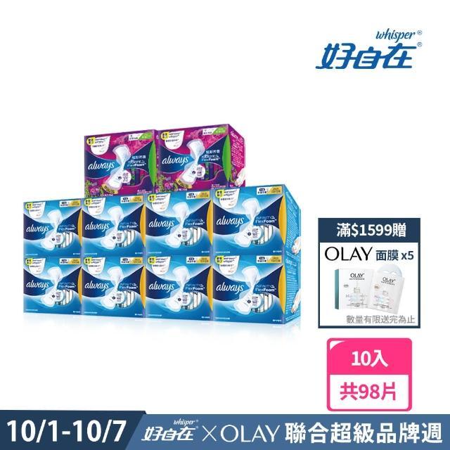 【好自在】液體衛生棉+幻彩液體衛生棉