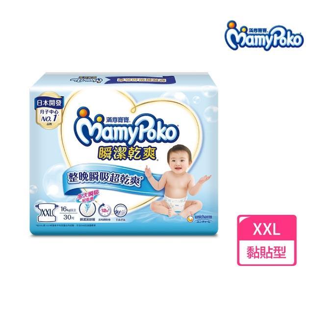 【滿意寶寶】瞬潔乾爽XXL30片x4包/箱/