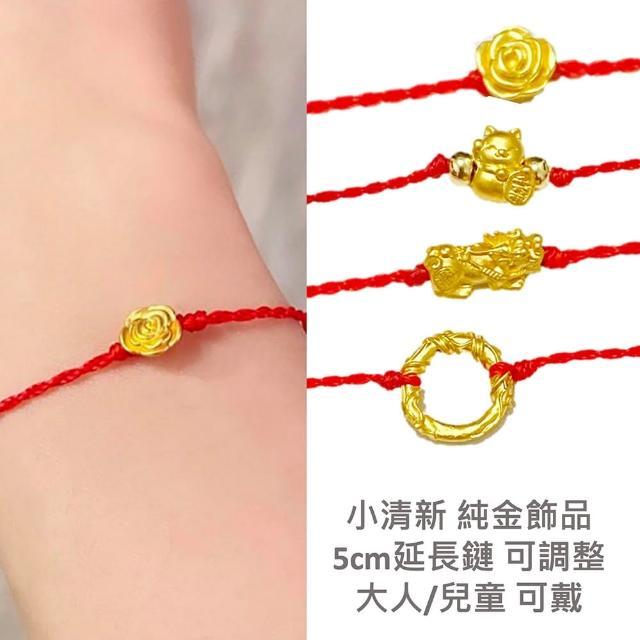 【Alamode】999黃金紅線手鍊(12款選1)/