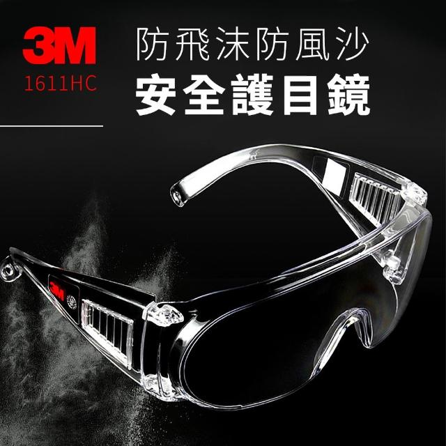 【3M】抗UV護目鏡1611HC(抗UV安全護目鏡
