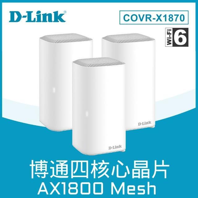 【攝影機組】(3入)D-Link