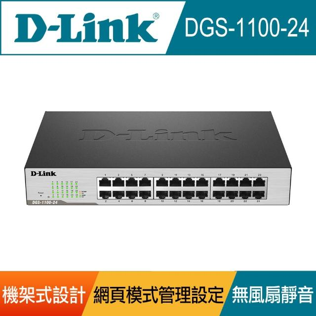 【D-Link】DGS-1100-24V2