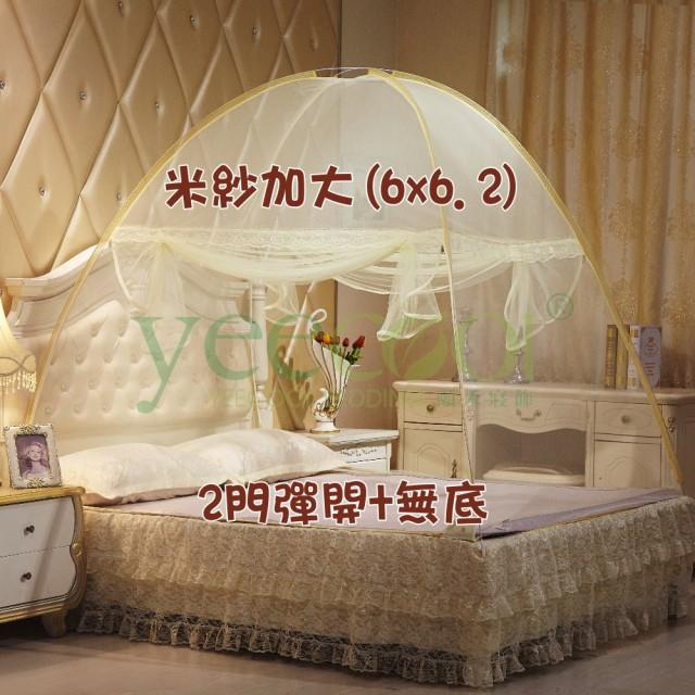 【Yeecool】2門鋼絲無底米紗自動彈開式蚊帳(6x6.2呎加大床/無網底型)